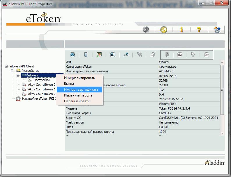 Etoken Pro 4254 скачать драйвер - фото 6