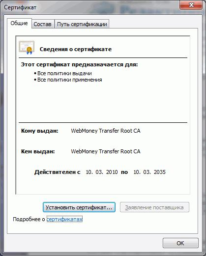 Рис.3. Для установки сертификата в проводнике откройте папку, содержащую файл сертификата Aptech.cer.