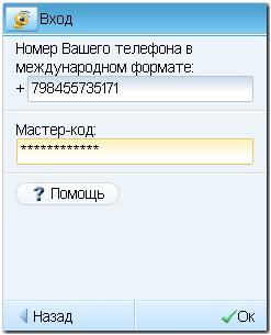 Программу для номеров мобильных телефонов