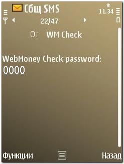 Сервис WebMoney Check - WebMoney Wiki 59e3d33e9fe