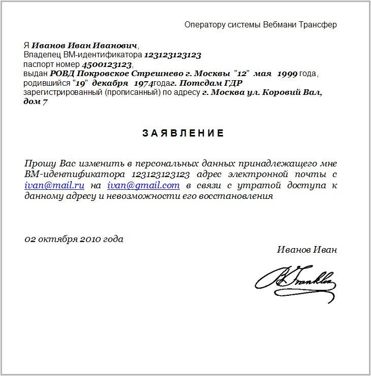 Образец заявления на замену водительского удостоверения 2016 образец - 214a