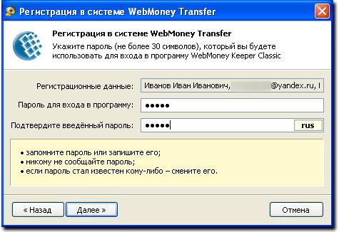Пароль на вход WM Keeper WinPro - WebMoney Wiki