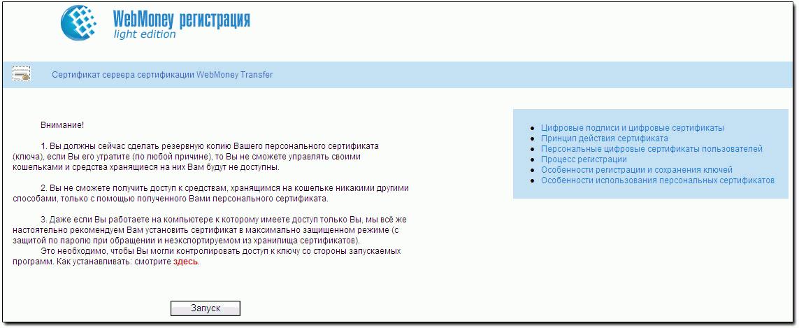 Получение сертификата вебмани сертификация программных продуктов