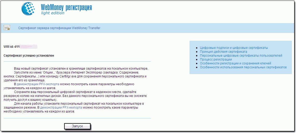 Как сделать в сайте регистрацию