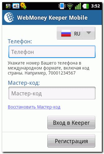 приложение андроид регистрация