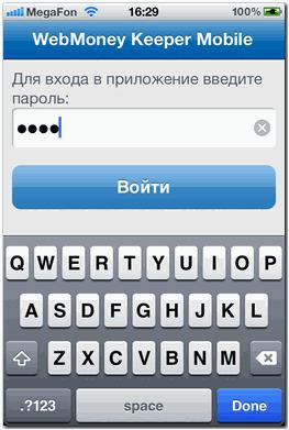 найти телефон с помощью imei программы