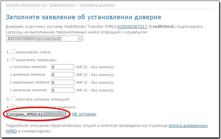 Выдача займов вебмани займ без звонков