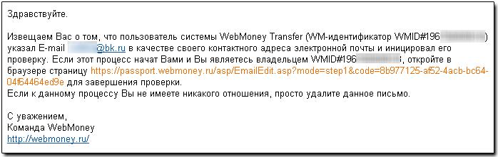 уведомление о смене электронного адреса образец - фото 4