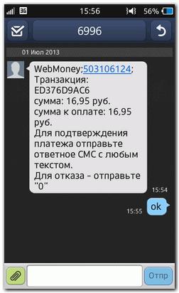 Изображение - Как с webmoney перевести деньги на телефон 130701163442_tel_mini05