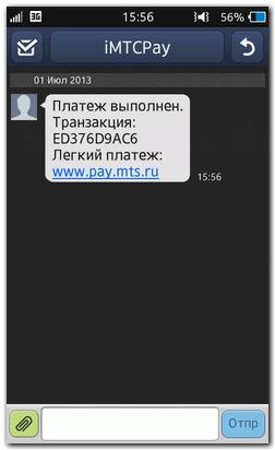 Изображение - Как с webmoney перевести деньги на телефон 130701163442_tel_mini06