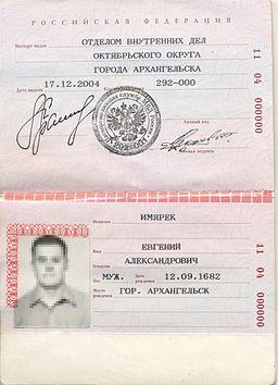 страницы паспорта для кредита карта рассрочки хоум кредит 2020