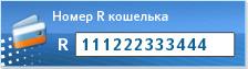 Изображение - Как пополнить кошелек вебмани через терминал 140805155531_terminal2