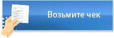 Изображение - Как пополнить кошелек вебмани через терминал 140805160242_terminal5