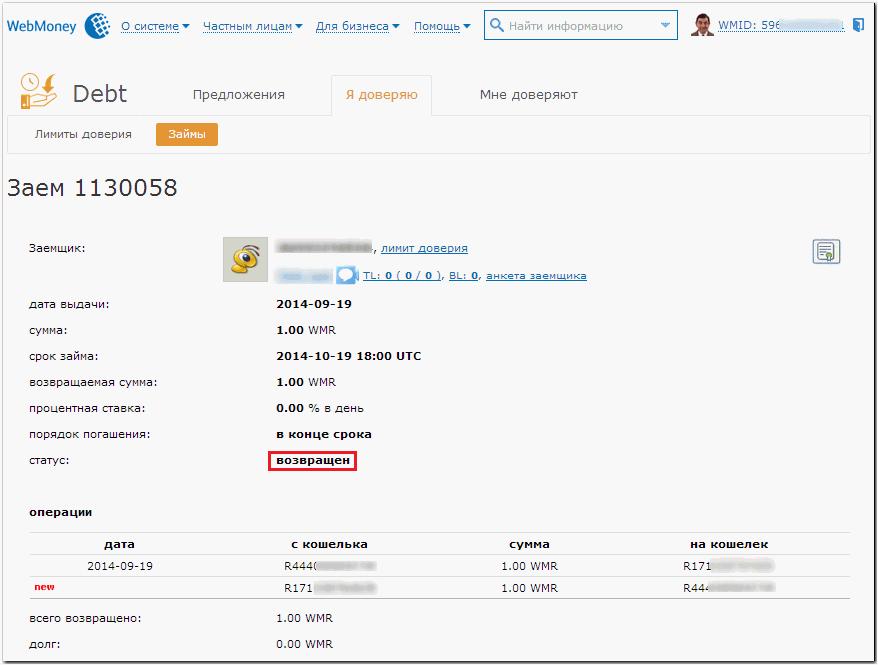 частный займ в асекеево