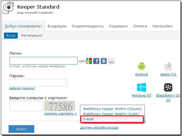 вход в вебмани кипер стандарт