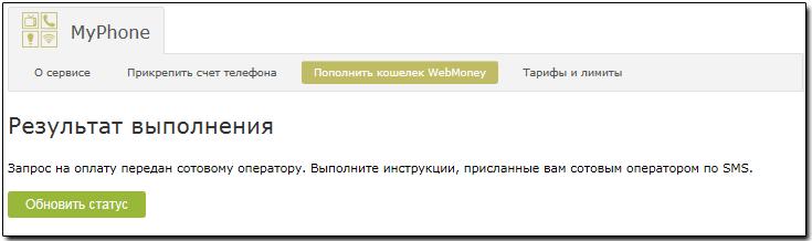 Изображение - Как с webmoney перевести деньги на телефон 140924160105_popolnenie_s_mobili_standard_3