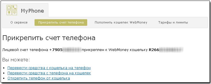Изображение - Как с webmoney перевести деньги на телефон 140924161232_popolnenie_s_mobili_standard_01