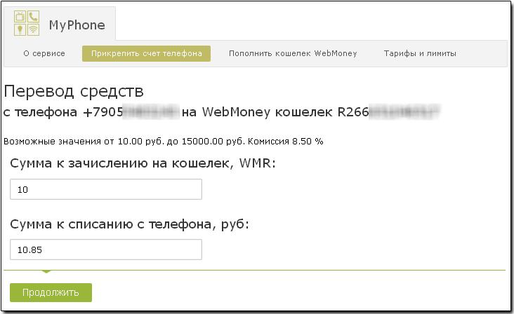 Изображение - Как с webmoney перевести деньги на телефон 140924161848_popolnenie_s_mobili_standard_02