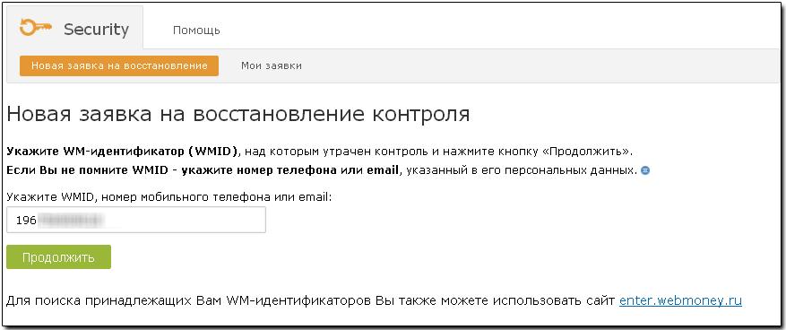Файл ключей для webmoney скачать