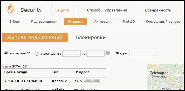 Управление блокировкой по IP-адресам