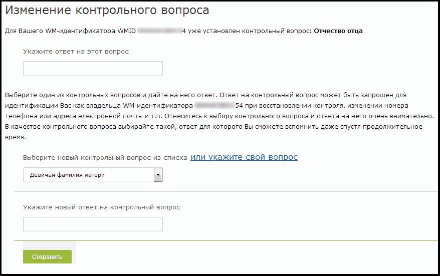 Порядок изменения и указания контрольного вопроса webmoney wiki Примечание Если для вашего wmid подключено подтверждение операций при помощи sms или e num ответ на первоначально заданный контрольный вопрос