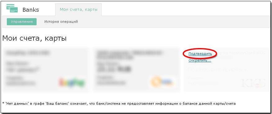 Привязка счета ККБ webmoney wiki В поле Контрольный код введите полученный по СМС код и нажмите кнопку Продолжить