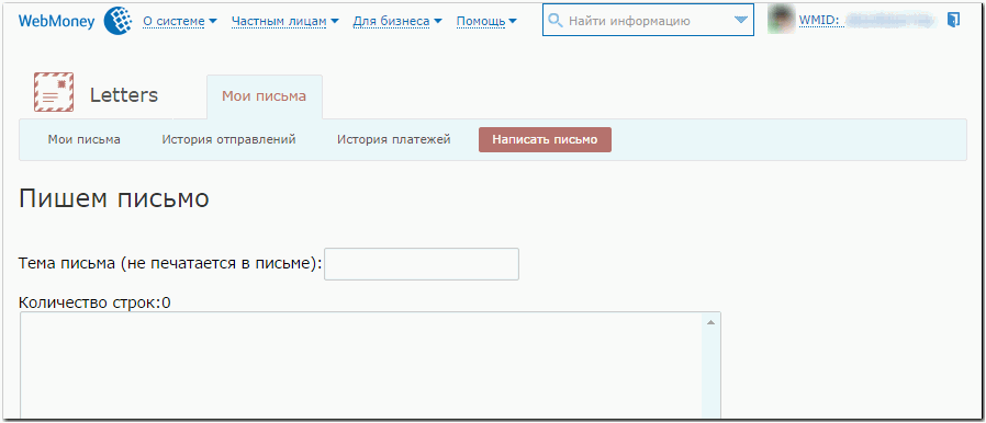 программа для отправки писем в конверте форум