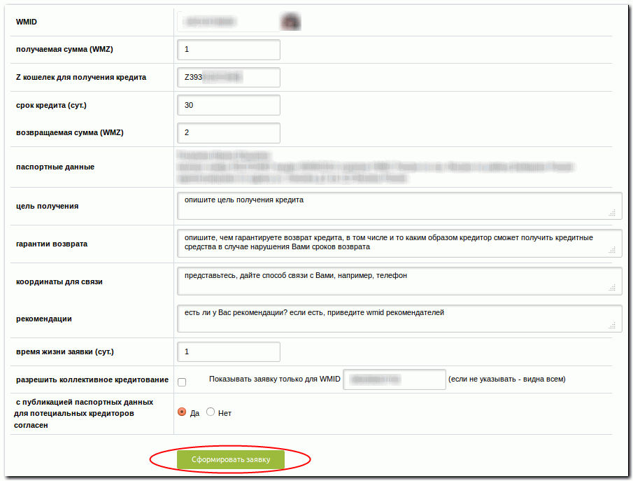 Приложение для взятия кредита