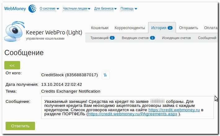 Займ в webmoney отзывы