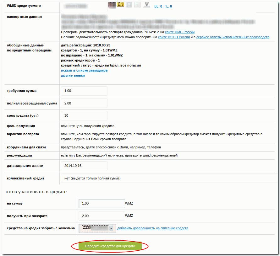 Белагропромбанк кредиты без справок и поручителей