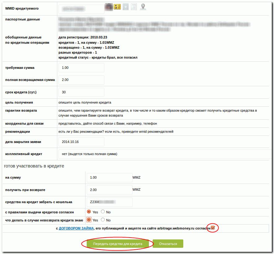 Биржа займов вебмани