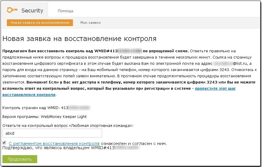 Восстановление контроля над wm keeper webpro webmoney wiki 7 Если все введенные Вами данные верны то Вы получите оповещение об успешной подаче заявки на восстановление контроля В течение нескольких ближайших минут