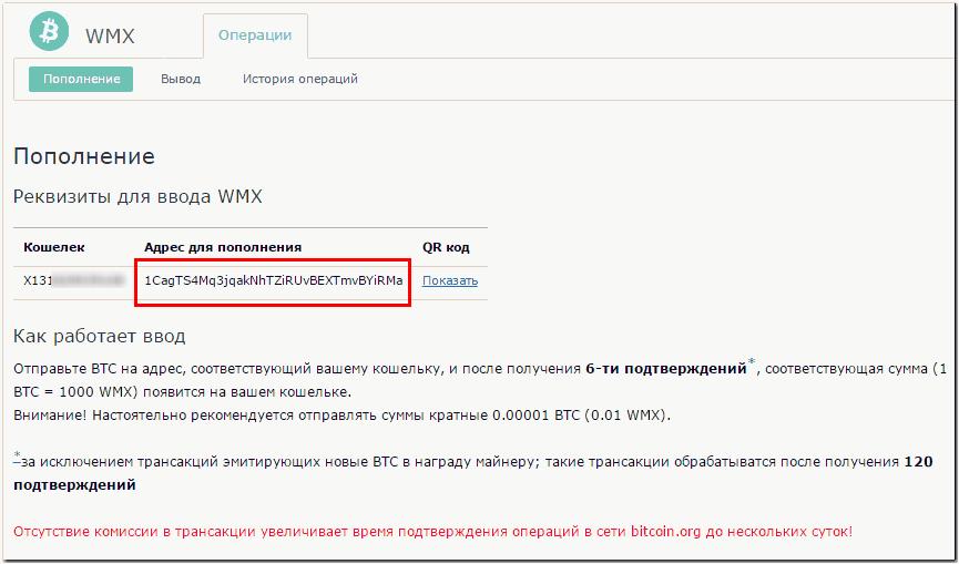 Биткоин кошелек в вебмани история транзакции биткоин