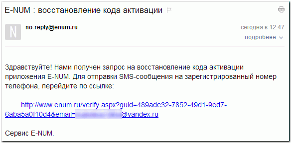 Далее вы получите уведомление об успешной отправке смс сообщения с кодом ак