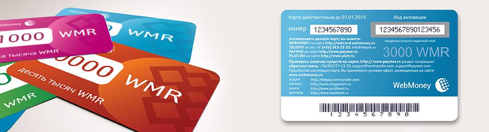 Webmoney карта купить форекс клаб официальный сайт отзывы