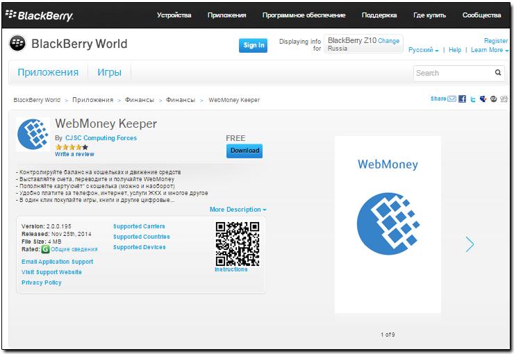 Скачать приложение вебмани кошелек на компьютер бесплатно