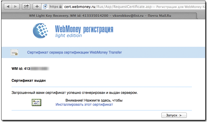 Сертификация webmoney публикация урока с получением сертификата в казахстане
