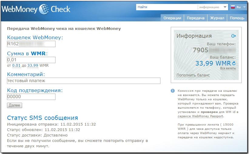 Как потратить WebMoney Check - WebMoney Wiki 5706fd1ca7a
