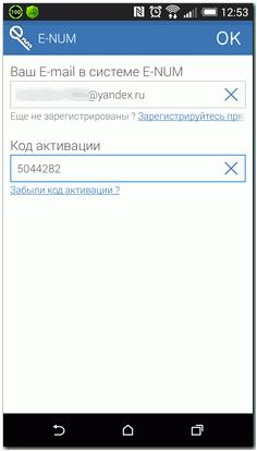 E-num код активации