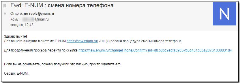 Получить смс на телефон в интернете