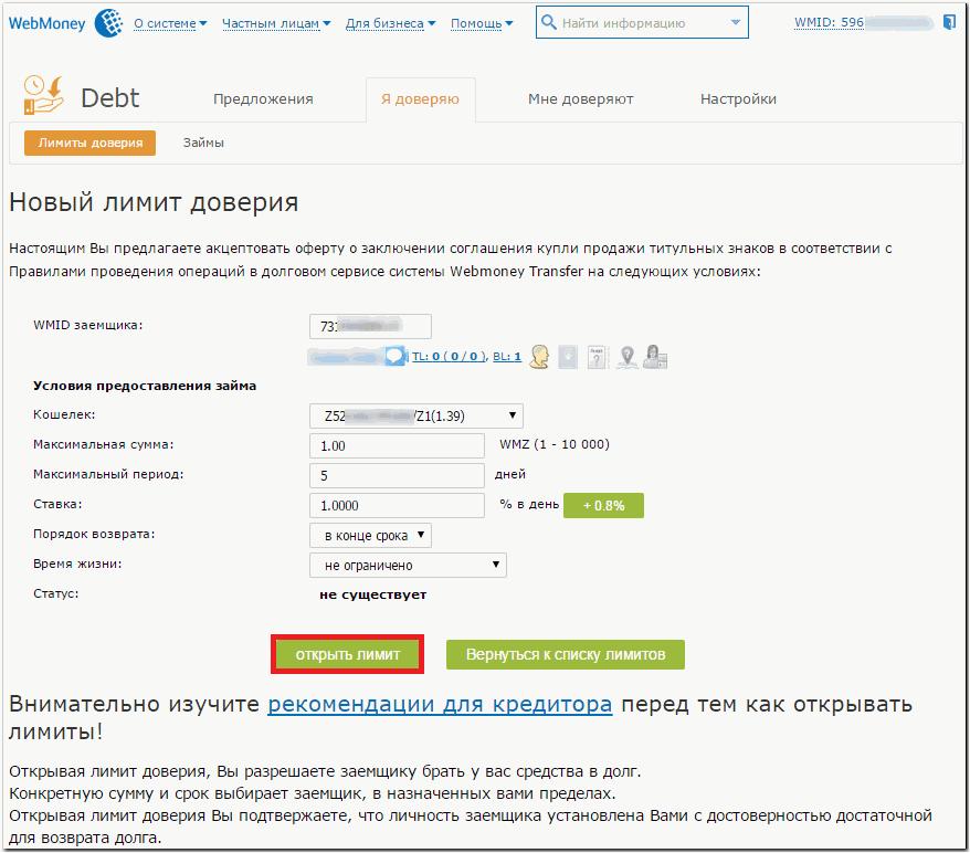 Как взять займ вебмани 10000