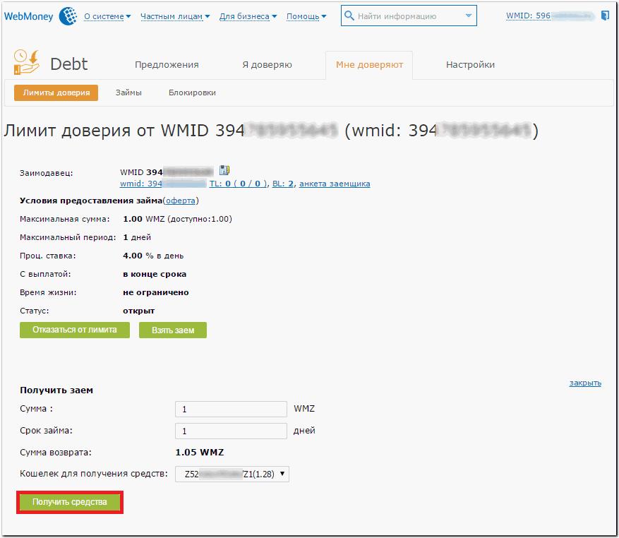 вебмани кошелек взять займ