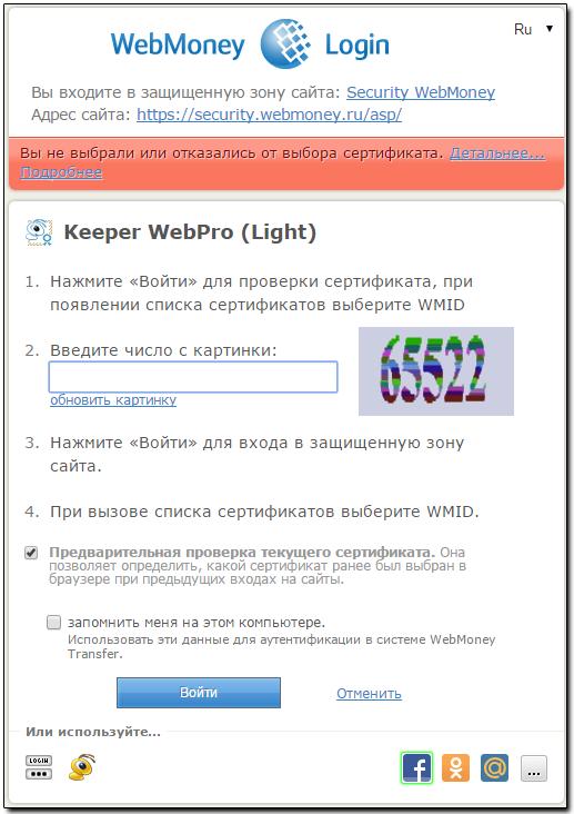 Не могу войти в webmoney
