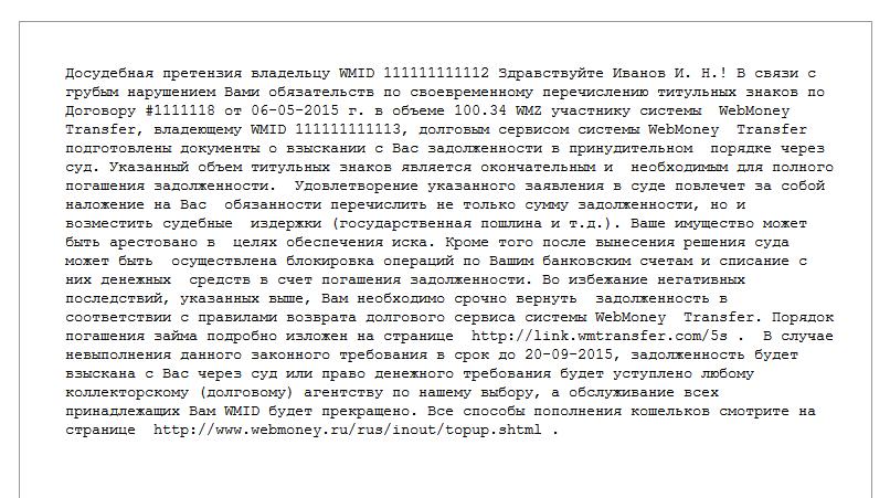 образец письма по досудебному урегулированию