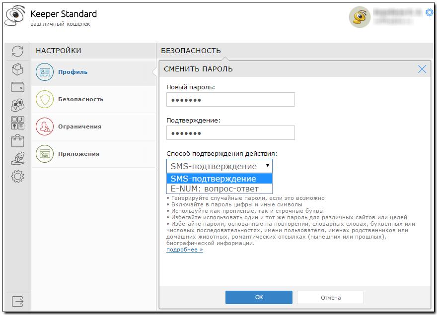 Как создать пароль на webmoney