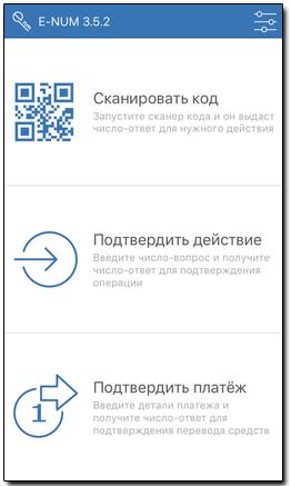 E-num клиент для Apple iOS - WebMoney Wiki