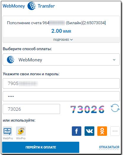Пополнить вебмани по смс forex real time graph