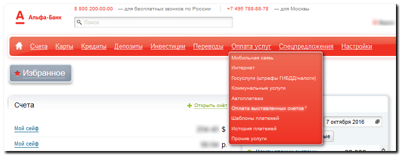 альфа банк платежи онлайнонлайн кредит москва минск банк