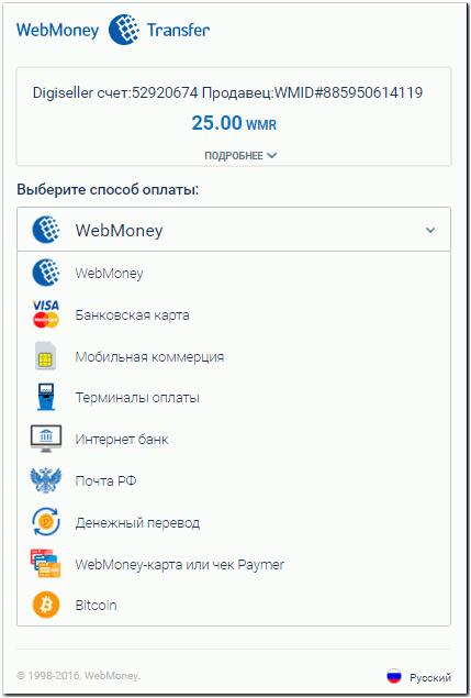 1.3 Обратите внимание, что на следующей экранной форме представлена  информация об электронных реквизитах поставщика услуги (продавца), и о  параметрах ... 4709d433349