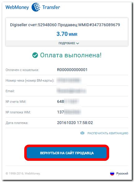 бонус коды на вебмани